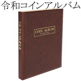 令和コインアルバム 令和元年〜令和5年 コイン収納アルバム【現行貨・記念硬貨】