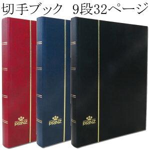 プリンツ 切手ブック 9段ポケット 32ページ 【切手帳】