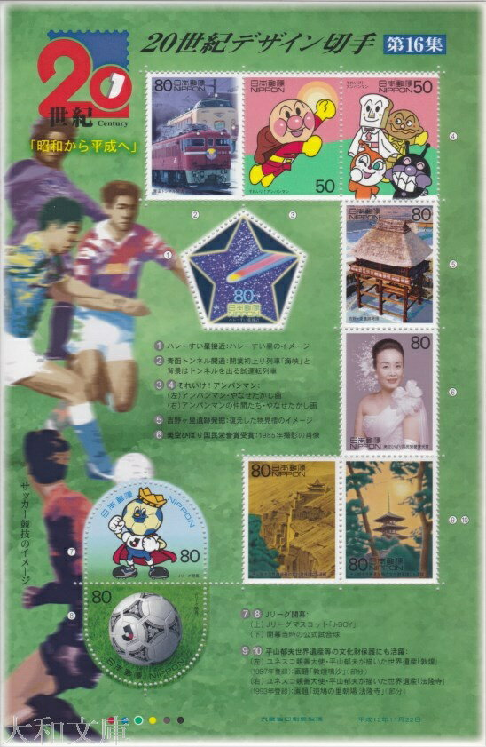 【記念切手】 20世紀デザイン切手 第16集「昭和から平成へ」 記念切手シート(2000年発行)【Jリーグ】
