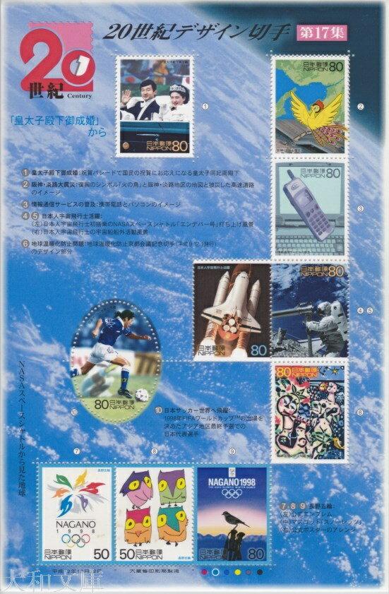 【記念切手】 20世紀デザイン切手 第17集(最終)「皇太子殿下御成婚」から 記念切手シート(2000年発行)【スペースシャトル】