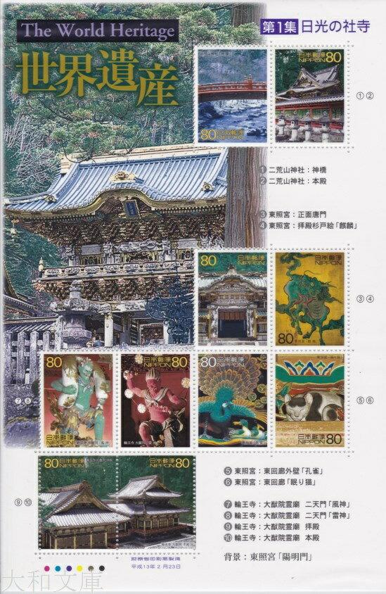 【記念切手】 第2次世界遺産シリーズ 第1集 「日光の寺社」 記念切手シート(2001年発行)【陽明門】