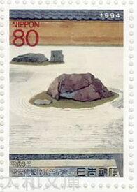 【記念切手】平安建都1200年記念「石庭」 記念切手シート 平成6年(1994年)発行