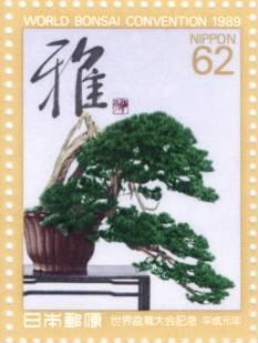 【記念切手】 世界盆栽大会記念 1989年(平成元年)【切手シート】