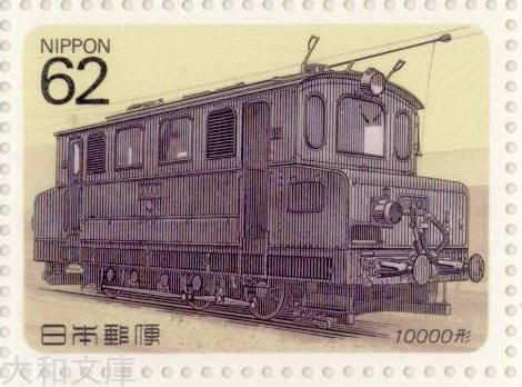 【記念切手】 電気機関車シリーズ 第1集 A「10000形」 記念切手シート 平成2年(1990年)発行【切手シート】