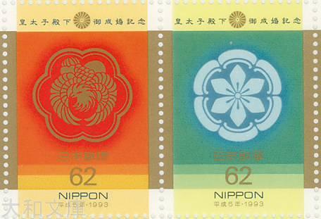 【記念切手】皇太子殿下御成婚記念 62円 記念切手シート 平成5年(1993年)発行【切手シート】