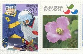 【記念切手】 長野パラリンピック 記念切手シート 平成10年(1998年)【長野五輪】
