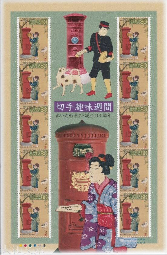 【記念切手】 平成13年 切手趣味週間 80円 記念切手シート「赤い丸形ポスト誕生100周年」(2001年発行)【中村洗石】