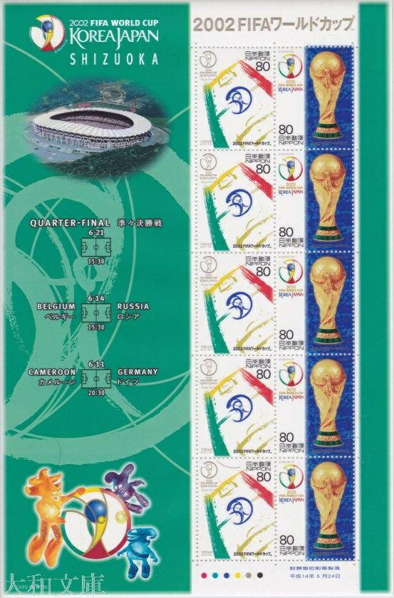 【記念切手】 2002 FIFA ワールドカップ「静岡」会場シート 記念切手 平成14年(2002年)【サッカー】