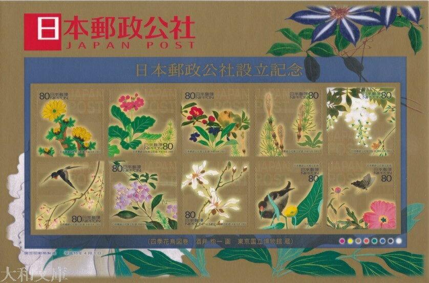 【記念切手】 日本郵政公社設立記念 「四季花鳥図」シール切手シート 平成15年(2003年)発行【酒井抱一】