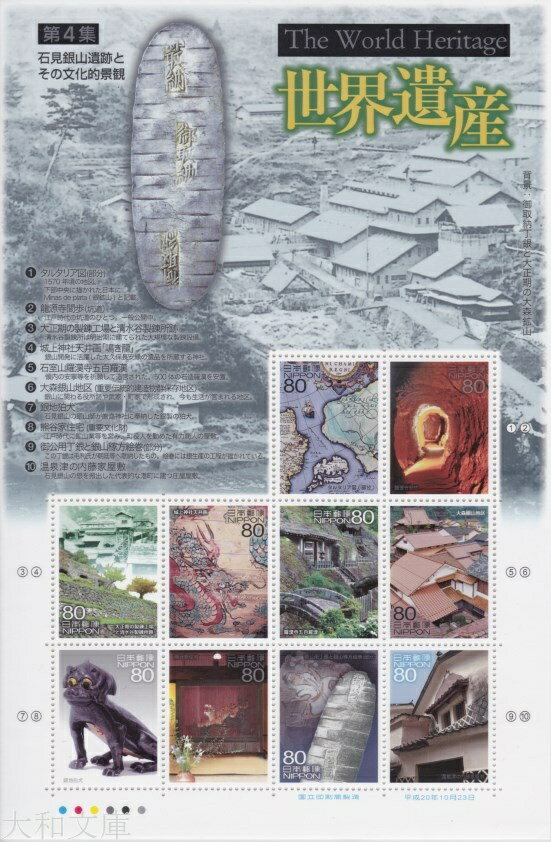 【記念切手】 第3次世界遺産シリーズ 第4集 「石見銀山遺跡とその文化的景観」 記念切手シート 平成20年(2008年)発行【御取納丁銀】