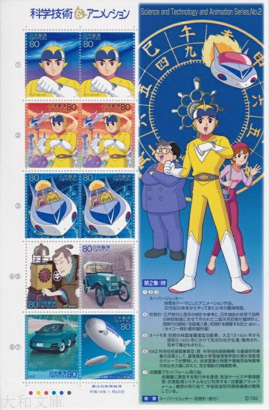 【記念切手】 「スーパージェッター」(和時計) 科学技術&アニメーションシリーズ 第2集「時」 記念切手シート 平成16年(2004年)発行【切手シート】