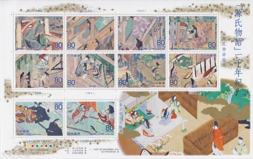【記念切手】 源氏物語 一千年紀 記念切手シート 平成20年(2008年)発行【切手シート】