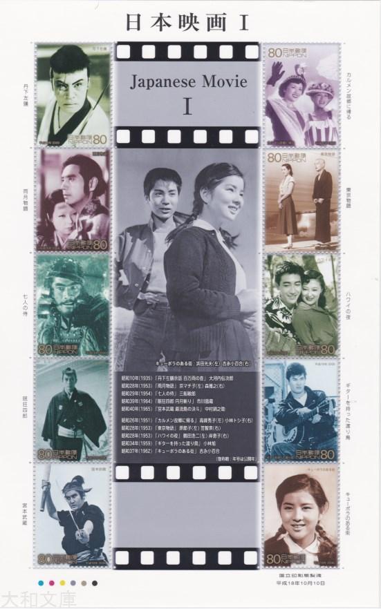 【記念切手】 日本映画 I 「懐かしの名作」 記念切手シート 平成18年(2006年)発行【吉永小百合】