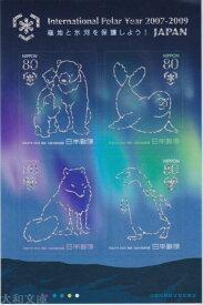 【小型シート】 南極・北極の極地保護 記念シール切手 平成21年(2009年)発行【記念切手】
