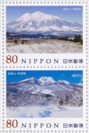 【記念切手】 日本の山岳シリーズ 第3集 記念切手シート 平成25年(2013年)発行【切手シート】