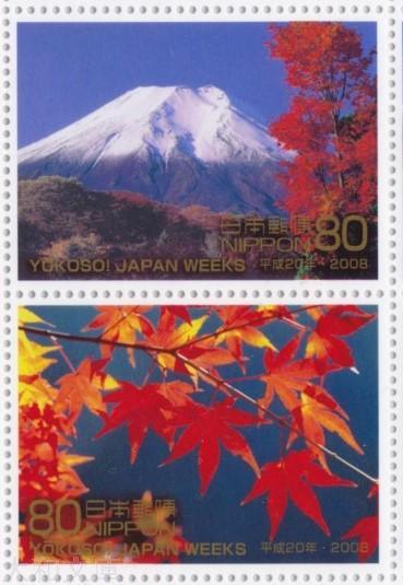 【記念切手】 YOKOSO! JAPAN WEEKS 「霊峰富士と四季の植物」 記念切手シート 平成20年(2008年)発行【富士山】