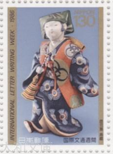 【記念切手】 昭和61年 国際文通週間 130円切手「大森みやげ(鹿児島寿蔵)」記念切手シート(1986年発行)【切手シート】