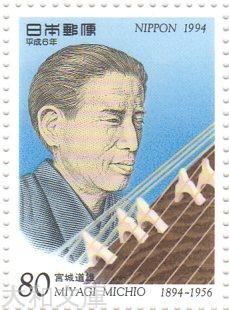 【記念切手】 平成文化人切手「宮城道雄(音楽家)」 生誕100年 1994年(平成6年)【切手シート】