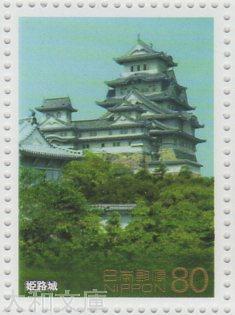 【記念切手】 第1次世界遺産シリーズ 第1集A「姫路城天守閣」1994年 (平成6年)【切手シート】