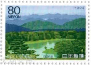 【記念切手】 平安建都1200年記念 「修学院離宮」 1994年 (平成6年)【切手シート】