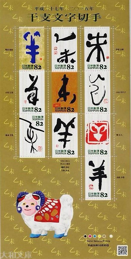 【記念切手】 グリーティング・干支文字 「ひつじ(未)」記念切手シート 平成26年(2014年)発行【切手シート】