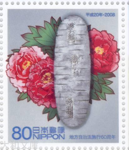 【ふるさと切手】 「島根県」 地方自治法施行60周年 記念切手シート 平成20年(2008年)【ふるさと-16】