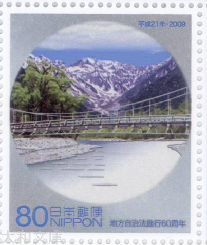 【ふるさと切手】 「長野県」 地方自治法施行60周年 記念切手シート 平成21年(2009年)【ふるさと-23】