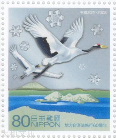 【ふるさと切手】 「北海道」 地方自治法施行60周年 記念切手シート 平成20年(2008年)【ふるさと-5】