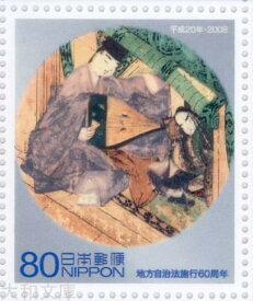 【ふるさと切手】 「京都府」 地方自治法施行60周年 記念切手シート 平成20年(2008年)【ふるさと-12】
