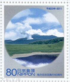 【ふるさと切手】 「熊本県」 地方自治法施行60周年 記念切手シート 平成23年(2011年)【ふるさと-72】