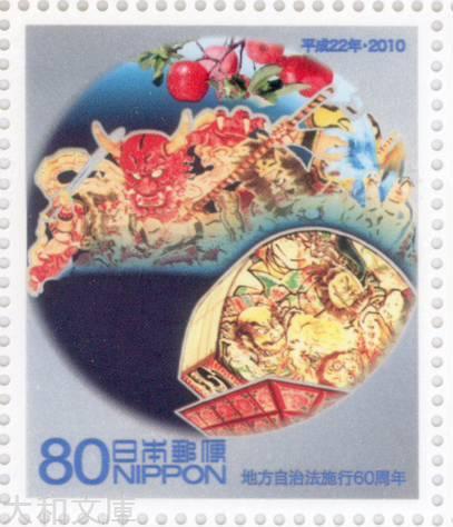 【ふるさと切手】 「青森県」 地方自治法施行60周年 記念切手シート 平成22年(2010年)【ふるさと-62】