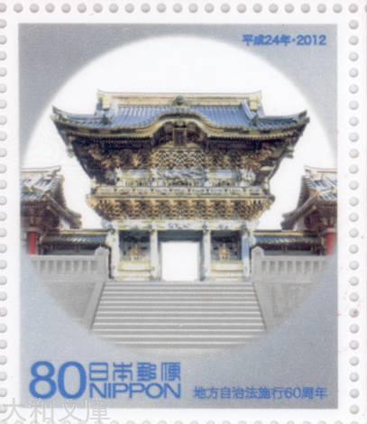 【ふるさと切手】 「栃木県」 地方自治法施行60周年 記念切手シート 平成24年(2012年)【ふるさと-100】