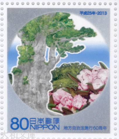 【ふるさと切手】 「鹿児島県」 地方自治法施行60周年 記念切手シート 平成25年(2013年)【ふるさと-125】