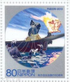 【ふるさと切手】 「岐阜県」 地方自治法施行60周年 記念切手シート 平成22年(2010年)【ふるさと-54】