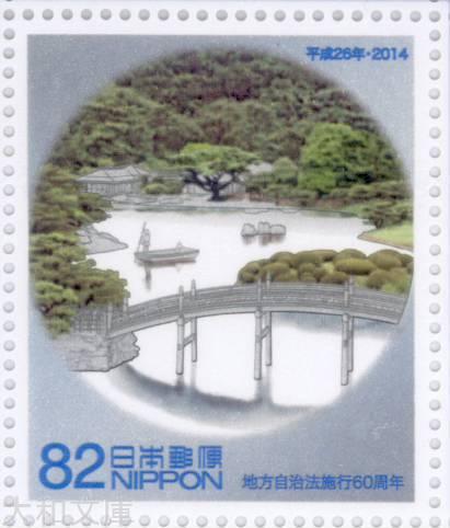 【ふるさと切手】 「香川県」 地方自治法施行60周年 記念切手シート 平成26年(2014年)【ふるさと-130】
