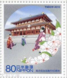 【ふるさと切手】 「奈良県」 地方自治法施行60周年 記念切手シート 平成22年(2010年)【ふるさと-44】