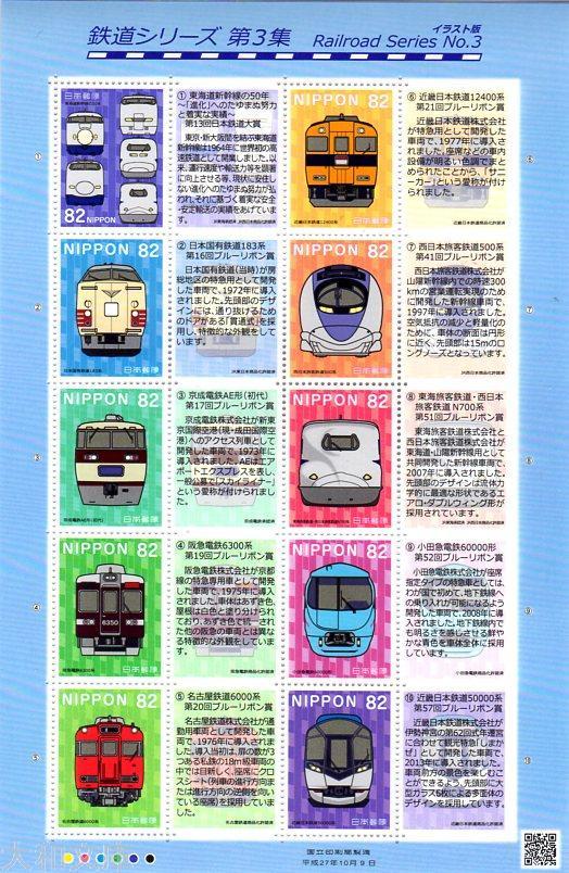 【記念切手】鉄道の日制定20周年 鉄道シリーズ 第3集 記念切手シート 平成26年(2014年)発行【新幹線】