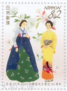 【記念切手】 日韓国交正常化 50周年 記念切手シート 平成27年(2015年)【切手シート】