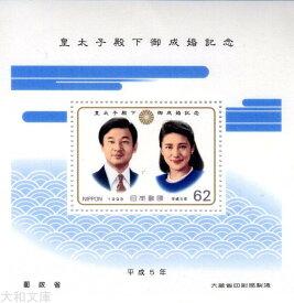 【小型シート】 皇太子殿下御成婚記念 記念小型シート 平成5年(1993年)【記念切手】