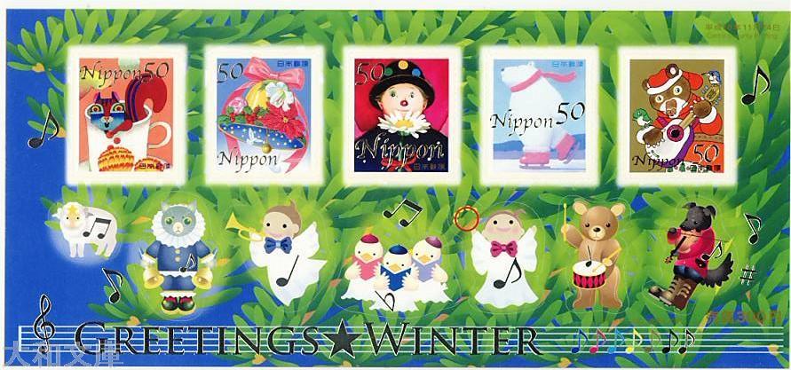 【シール切手】平成18年 冬のグリーティング 50円 シール式切手シート 【記念切手】