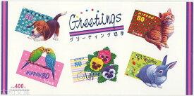 【シール切手】 平成10年 グリーティング 80円 シール式切手シート 【記念切手】