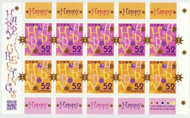 【記念切手】 平成26年 ハッピーグリーティング 二種連刷 52円 切手シート 【2014年】