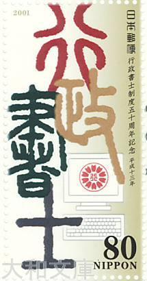【記念切手】 行政書士制度50周年記念 記念切手シート 平成13年(2001年)発行【切手シート】