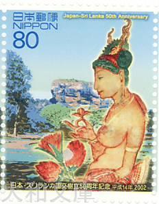【記念切手】 21世紀における日本と南アジア 日本・スリランカ国交樹立50周年記念 記念切手シート 平成14年(2002年)発行【切手シート】