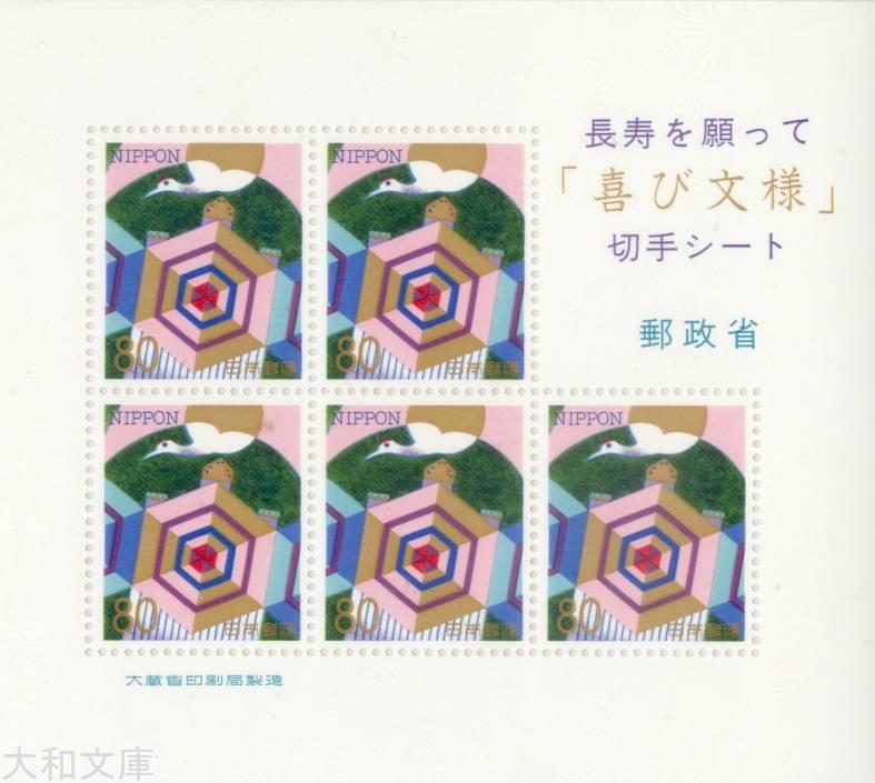 【記念切手】 「喜び文様」小型シート 平成8年(1996年)発行【切手シート】