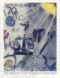 【記念切手】 世界人権宣言45年記念 記念切手シート 平成5年(1993年)発行【切手シート】