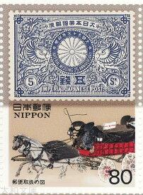【記念切手】 郵便切手の歩みシリーズ 第3集 記念切手シート 平成7年(1995年)発行