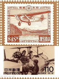 【記念切手】 郵便切手の歩みシリーズ 第4集 記念切手シート 平成7年(1995年)発行