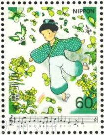 【記念切手】 「春が来た」 日本の歌シリーズ 第9集A 記念切手シート 昭和56年(1981年)発行【切手シート】