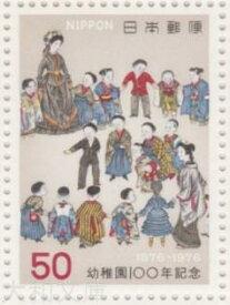 【記念切手】幼稚園100年記念 記念切手シート 昭和51年(1976年)発行【切手シート】